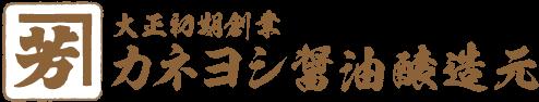 カネヨシ醤油醸造元