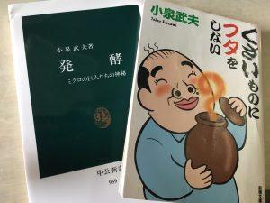 発酵食関連書籍