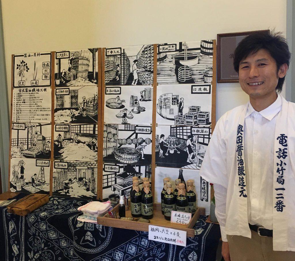 金芳醬油釀造元 九州から元気な醤油を伝えたい