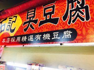 台湾の発酵食品
