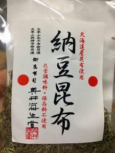 奥井海生堂納豆昆布