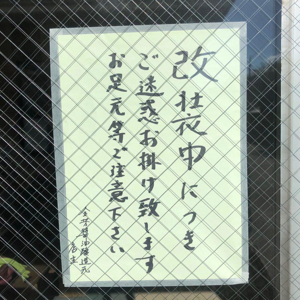 発酵食品専門店 改装中 カネヨシの発酵グラナリィ