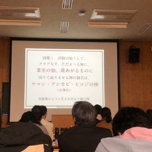 別府大学 小倉ヒラクさん ウマシ・アシカビ・ヒコジノカミ