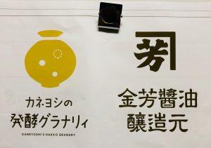 金芳醬油釀造元 発酵グラナリィ 店舗改装